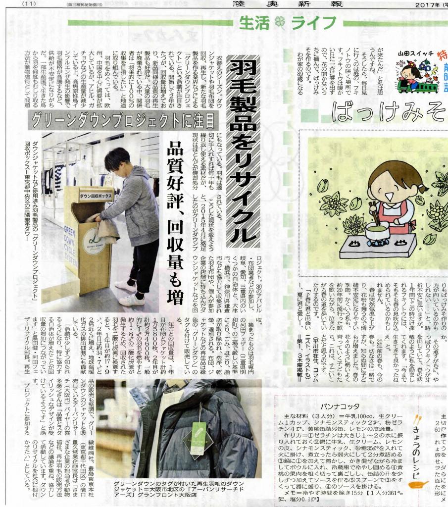 羽毛陸奥新報4月20日