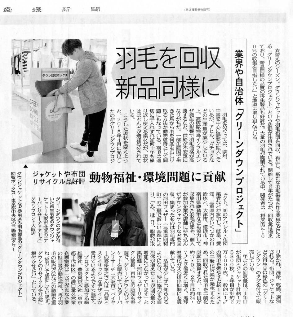 羽毛愛媛新聞